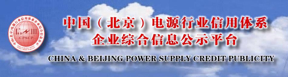 中国(北京)电源行业信用体系企业综合信息公示平台